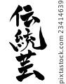 矢量 傳統表演藝術 公共娛樂場所 23414639