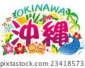 沖繩 琉球 硫球 23418573