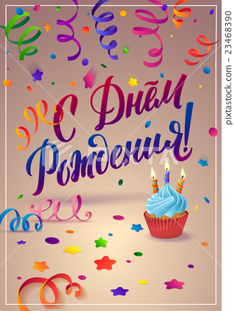 Happy Birthday Russian Calligraphy Greeting Card Stock