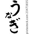鳝鱼 字符 人物 23473835