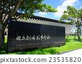 okinawa prefecture, theater, designing 23535820