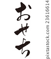 书法作品 日本年菜 御节料理 23616614