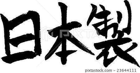 ผลิตในประเทศญี่ปุ่นผลิตในประเทศญี่ปุ่นตัวอักษรแปรงเขียนด้วยลายมือ 23644111