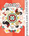 公雞 雞 雞肉 23654067