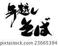 书法作品 新年荞麦面 字符 23665394