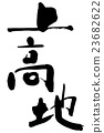 kamikochi, calligraphy writing, character 23682622