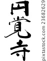วิหาร Encyen 23682629