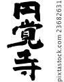 วิหาร Encyen 23682631