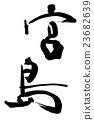 miyajima, calligraphy writing, character 23682639