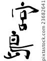 miyajima, calligraphy writing, character 23682641
