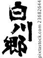 시라카와 고 23682644