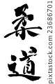 柔道 日本漢字 中國漢字 23686701