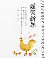2017 Rooster Year Card 23692077
