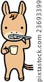 馬 馬兒 牙膏 23693399