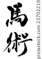 馬術 騎馬的 日本人 23702219