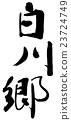 시라카와 고 23724749
