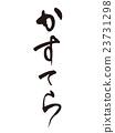 calligraphy writing, castellammare, castella 23731298