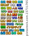 logo, letter, character 23731765