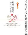 新年贺卡 贺年片 公鸡 23753695