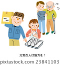 emergency rice feeding, an earthquake disaster, great earthquake 23841103