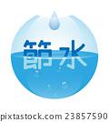 ไอคอนการประหยัดน้ำ 23857590