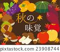 秋之美食 秋天 秋 23908744