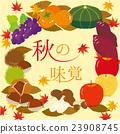 秋之美食 秋天 秋 23908745
