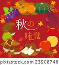 秋之美食 秋天 秋 23908746