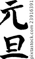 หมึก,ตัวอักษร,ลักษณะ 23916391