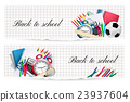 Back to school.Two banners with school  supplies. 23937604