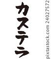calligraphy writing, castellammare, castella 24027572