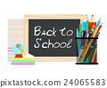 Board with chalk back to school 24065583