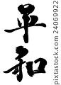 peaceful, chinese character, kanji 24069922