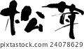 松茸蘑菇 字符 人物 24078629