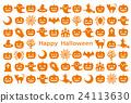 萬聖節 圖標 Icon 24113630
