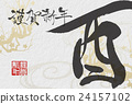 公鸡 新年好 新年快乐 24157102
