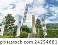 关原 古战场 横幅标志 24254681
