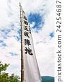 横幅标志 旗帜 横幅 24254687