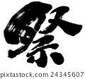 书法作品 矢量 日本汉字 24345607