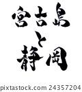 붓글씨, 미야코 섬, 미야코지마 24357204