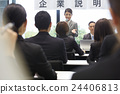 female, talking, speaking 24406813