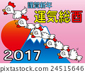 ปีใหม่,สัตว์น่ารัก,สัตว์ตลก 24515646