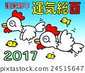 ปีใหม่,สัตว์น่ารัก,สัตว์ตลก 24515647