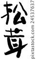 書法作品 松茸蘑菇 秋之美食 24537637