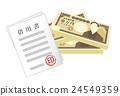 百万日元票据和借来的信件 24549359