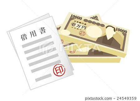百萬日元票據和借來的信件 24549359