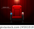 cinema seat 24561018