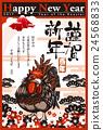 """2017年新年贺卡模板""""黑与红""""尊贵新年周年明信片明信片垂直 24568833"""