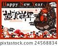 新年賀卡 矢量 賀年片 24568834