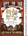 新年賀卡 賀年片 雞年 24568836